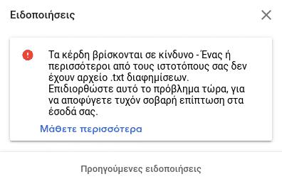ειδοποίηση για ads.txt